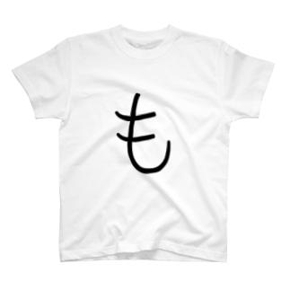 【も】 - ひらがな/平仮名 T-shirts