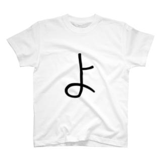 やる気のない人の【よ】 - ひらがな/平仮名 T-shirts