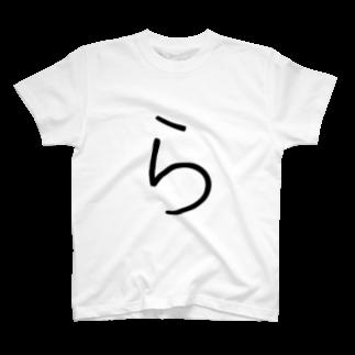 やる気のない人の【ら】 - ひらがな/平仮名 T-shirts