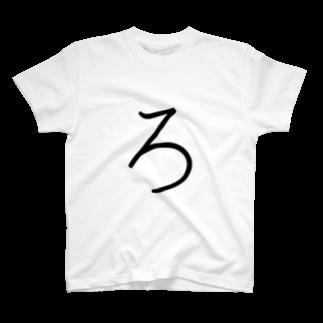 やる気のない人の【ろ】 - ひらがな/平仮名 T-shirts