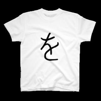 やる気のない人の【を】 - ひらがな/平仮名 T-shirts
