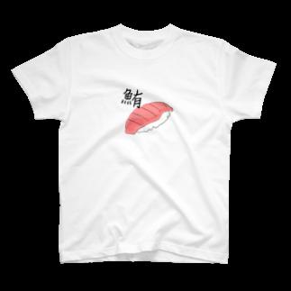 kawasunの寿司シリーズ『鮪』 T-shirts