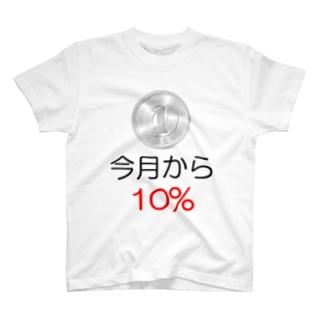 消費税 T-shirts