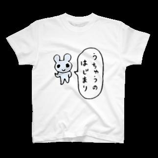 ねこりんストアのうちゅうのはじまり T-shirts