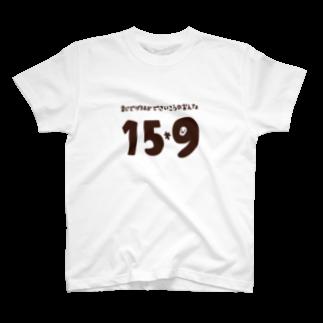 こんぺいとうのおみせのさいこうのおんな・Lv9 T-shirts