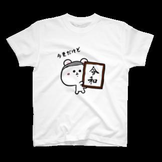 うさぎまるえkawaiishop のくまコロりん『今更だけど令和』 T-shirts
