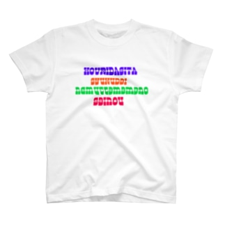 放り出した宿題、眠ったままの才能 T-shirts