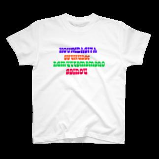 竹下キノの店の放り出した宿題、眠ったままの才能 T-shirts