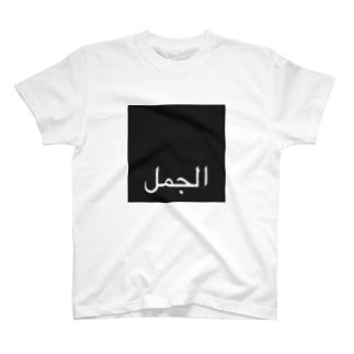砂漠の船 T-shirts