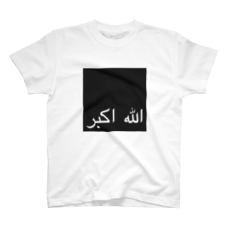 Arabic storeの偉大なる神 T-shirts
