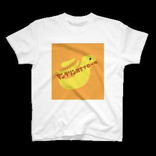 マンダリンバナナロールのマンダリンバナナロール T-shirts
