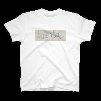 ahodomo_officialのあほども公式グッズ第一弾 T-shirts