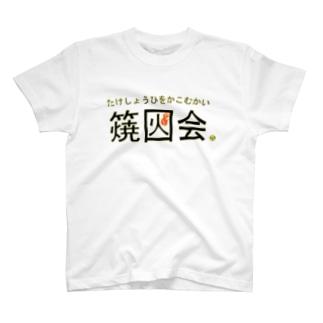 たけしょうひをかこむかい T-shirts