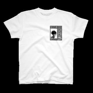 天文部 officialのwanted miyaco T-shirts