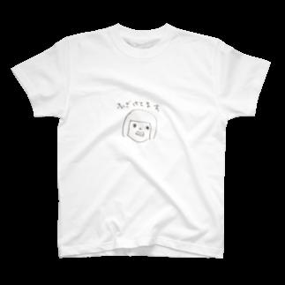 ショップどろだんごのふざけてます T-shirts