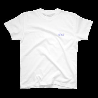 たかはしくゅのぴぇん T-shirts