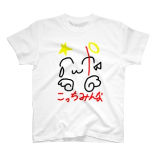 こっちみんT T-shirts