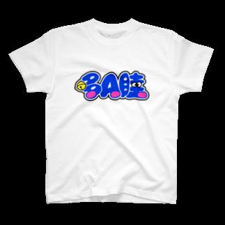 ドえむや(はなれ)のドえむチャイナ T-shirts