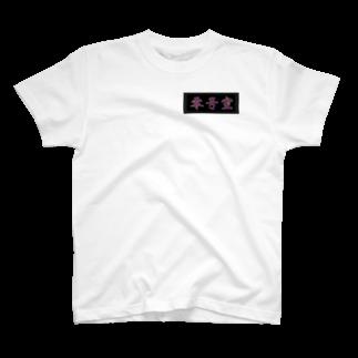 zero_roomの零号室公式着. T-shirts