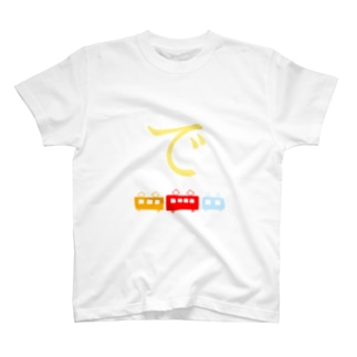 でんしゃので T-shirts