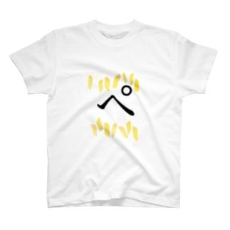 ぺんねのぺ T-Shirt