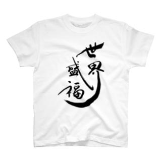 世界征服より世界盛福! T-shirts