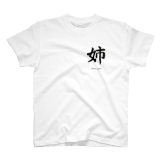 cool japanese 姉 T-shirts
