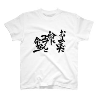 オタク川柳攻略講座の句 T-shirts