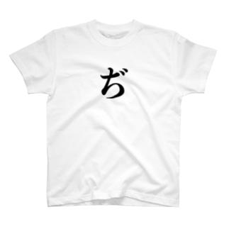 ぢ T-shirts