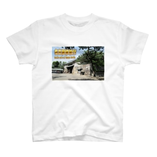 日本の城:名古屋城の城門 Japanese castle: Castle gate of Nagoya Castle T-shirts