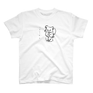 トイレの踏熊ちゃん T-shirts