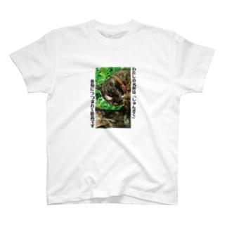 わたしは「しゅんぎく」 T-shirts