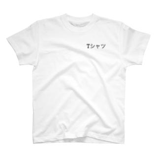 TシャツにTシャツとプリントしたTシャツだっ!! T-shirts