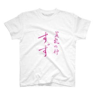 すずさんファンのための外出用の服 Tシャツ T-shirts