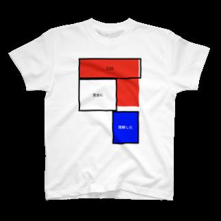 葛のCSS完全に理解した T-shirts