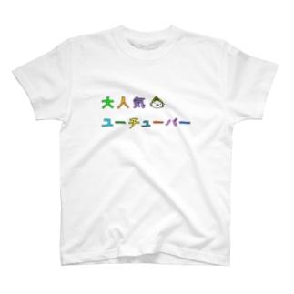 大人気ユーチューバー T-shirts