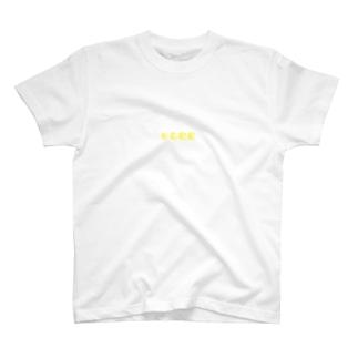 初期微動 T-shirts