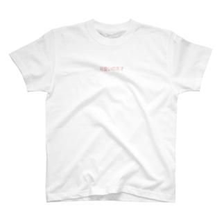 天才! T-shirts