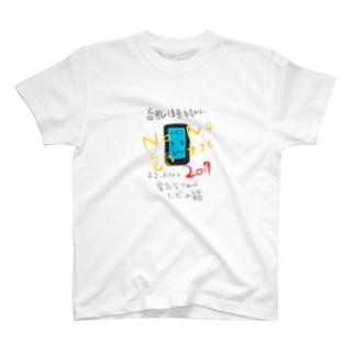 「No 電気 No スマホ 2019」台風15号を忘れない。 T-shirts