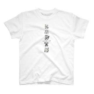 黒文字:お絵かき書道講師イントラT T-shirts