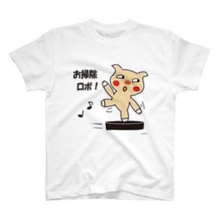 お掃除ロボ! T-shirts