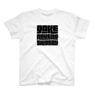 がけがけ T-shirts