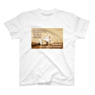 海上保安庁:巡視船あきつしま Japan coast guard: PLH32 Akitsushima T-shirts