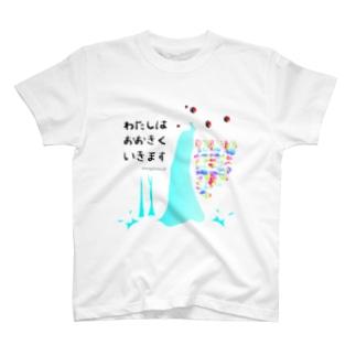 伊豆の大滝 T-shirts