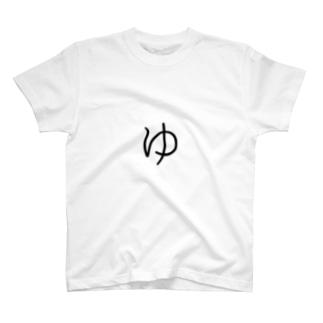 やる気のない人の【ゆ(小文字)】 - ひらがな/平仮名 T-shirts