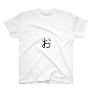 やる気のない人の【お(小文字)】 - ひらがな/平仮名 T-shirts