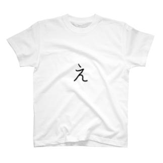 やる気のない人の【え(小文字)】 - ひらがな/平仮名 T-shirts