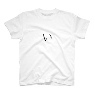 やる気のない人の【い(小文字)】 - ひらがな/平仮名 T-shirts
