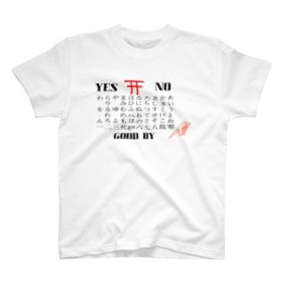 コックリさんコックリさん T-shirts