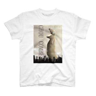 映画 怪獣シュークーム T-shirts
